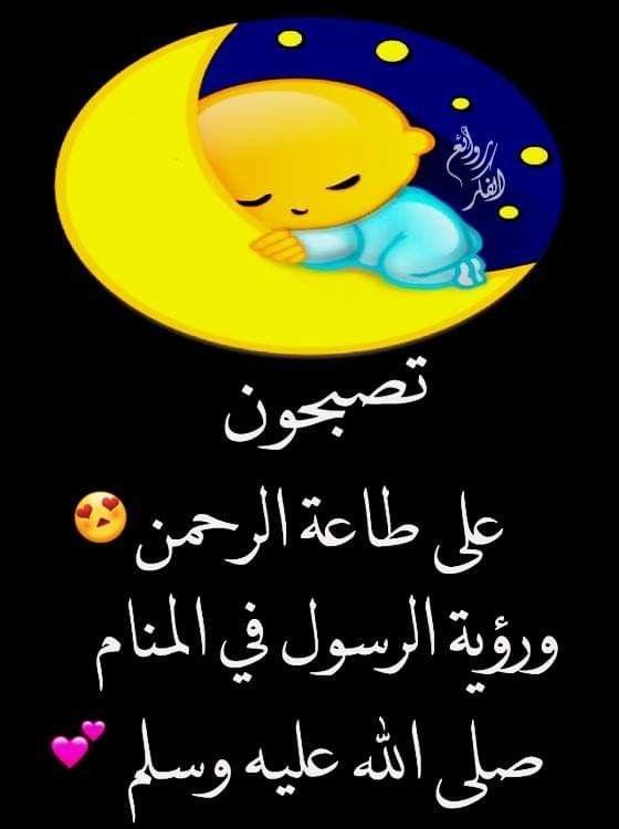 Pin By فلسطينية ولي الفخر On نوم العوافي واحلام سعيدة Symbols Letters Art