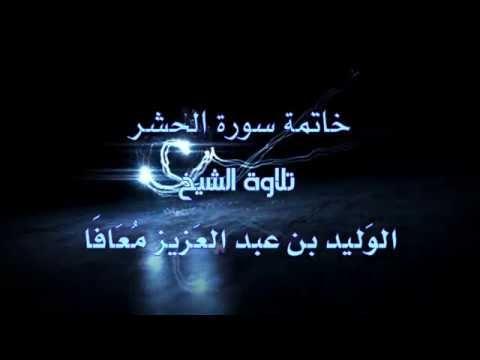 تلاوة من سورة الحشر آية 18 إلى 24 بصوت عذب من الشيخ الوليد عبدالعزيز Neon Signs Design