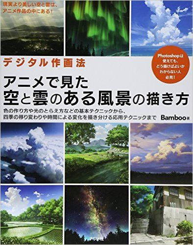 デジタル作画法 アニメで見た空と雲のある風景の描き方 : Bamboo : 本 : アマゾン