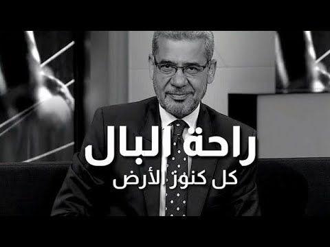راحة البال مصطفى الاغا مشاعر كاتب Youtube Islam Beliefs Youtube Beliefs