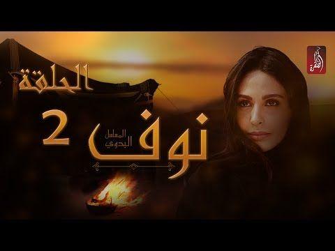 المسلسل البدوي نوف الحلقة 02 رمضان 2018 رمضان ويانا غير Youtube Movie Posters Poster Movies