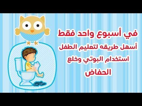 Potty Training قصه لتعليم الطفل استخدام البوتي قصص اطفال سلوكيه Youtube Toddler Kids Toddler Potty Training Arabic Kids Toddler Potty