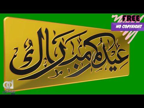 No Copyright Eid Mubarak Green Screen 3d Animation Green Screen Effects In 2020 Eid Mubarak Greenscreen Art Videos Tutorials