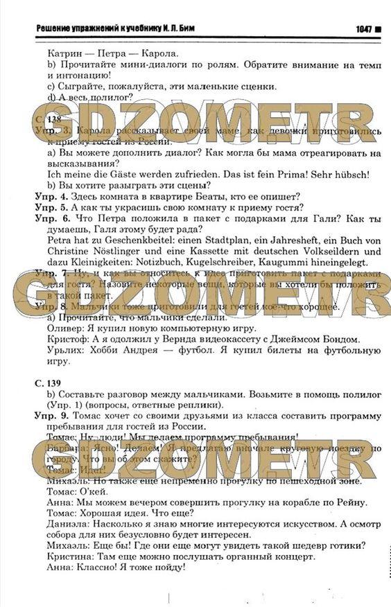 Ответы на задания по латинскому.учебник кацмана