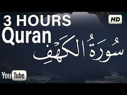 ثلاث 3 ساعات من قران كريم بصوت جميل جدا جدا تلاوة هادئة تريح الاعصاب سورة الكهف Surah Al Kahf Youtube Youtube Quran Surah Al Kahf