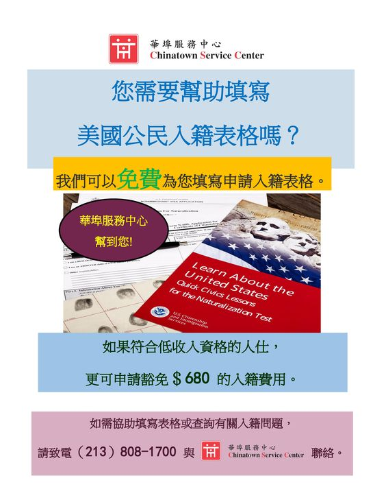 FREE US Citizenship Form Filling FREE SOCIAL SERVICES 華埠社會 - citizenship form