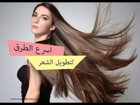 وصفات للشعر طبيعية و وصفات لتطويل الشعر في خلال شهر Natural Hair Recipes Natural Hair Styles Hair Lengthening