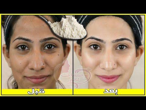 كيفية تبييض الوجه والرقبة في البيت تفتيح دائم ضعيه يوميا وصفة سهلة Youtube