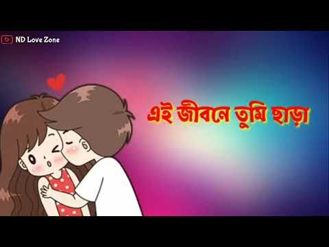 30sec Lovewhatsapp Status Video 2019 Bengali Love Status