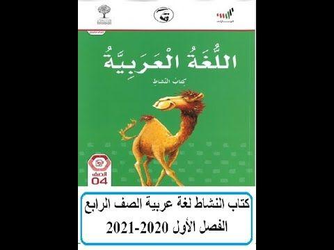 كتاب النشاط لغة عربية الصف الرابع الفصل الأول 2020 2021مناهج الامارات Movie Posters Pandora Screenshot Movies