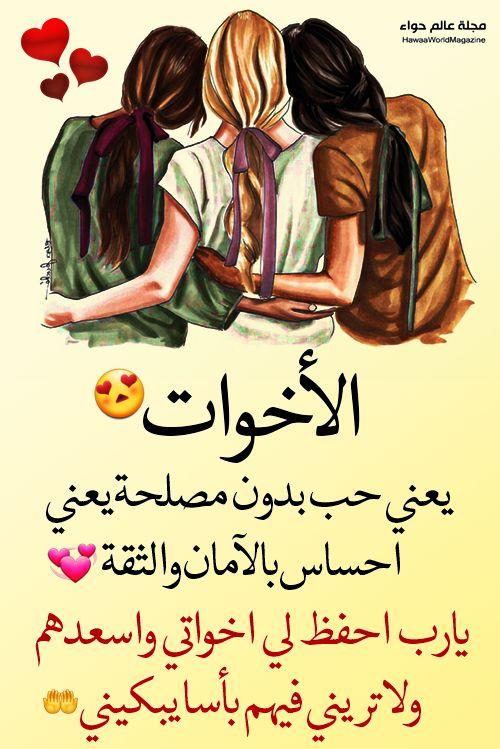 الأخـــــــــوات 3 3 3 Sketches Ramadan Movie Posters