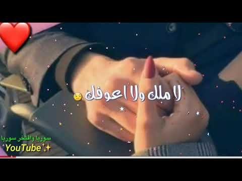 احلى مقاطع حب قصيره حالات رومانسية اغاني حب حالات واتس اب 2019 Youtube Youtube Beautiful Arabic Words Music Videos