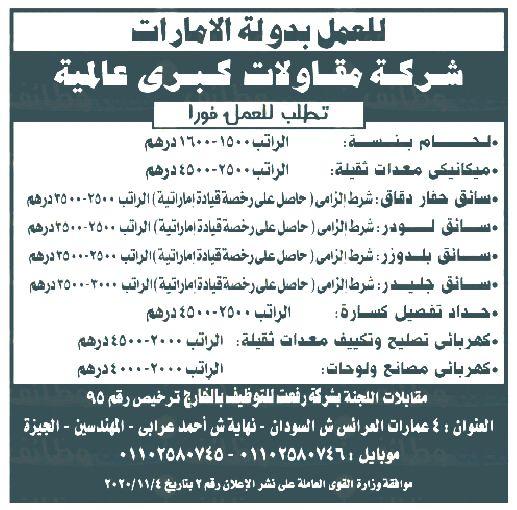 وظائف الامارات للمقيمين بمصر Boarding Pass Travel Mobile Boarding Pass