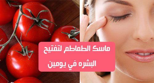 ماسك الطماطم لتفتيح البشره في يومينالكليرغب في الحصول على وجه أبيض وجميلولكن اشعةالشمس والهرمونات وتأثير مستحضرات التجميل تجعل الوجه داكنا لك Tomato Vegetables