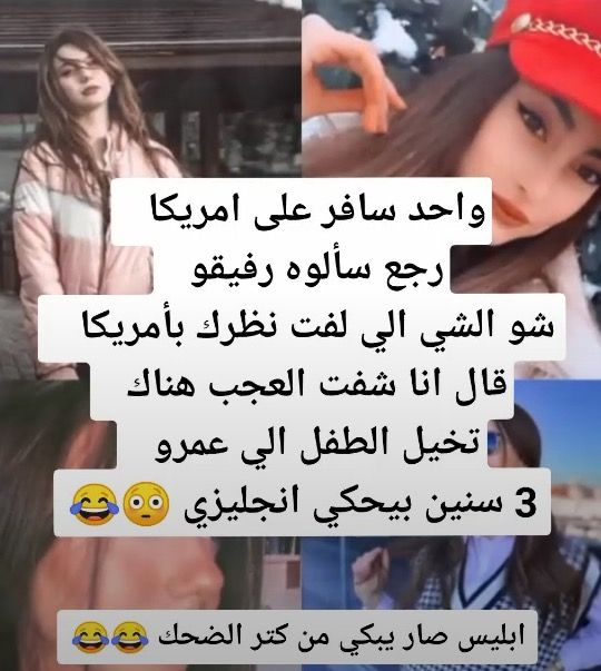 Pin By L S On مزحات Fun Quotes Funny Funny Arabic Quotes Funny Quotes