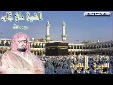 سورة البقرة كاملة الشيخ علي جابر رحمه الله Statue Of Liberty Holy Quran Statue