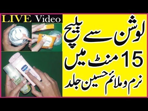 Skin Care Tips In Urdu How To Bleach With Lotion At Home In Winter Winter Skin Care Aging Skin Care Diy Anti Aging Skin Products