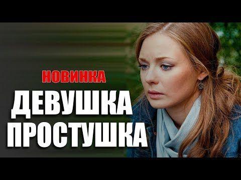 фильм 2018 про любовь отношения девушка простушка