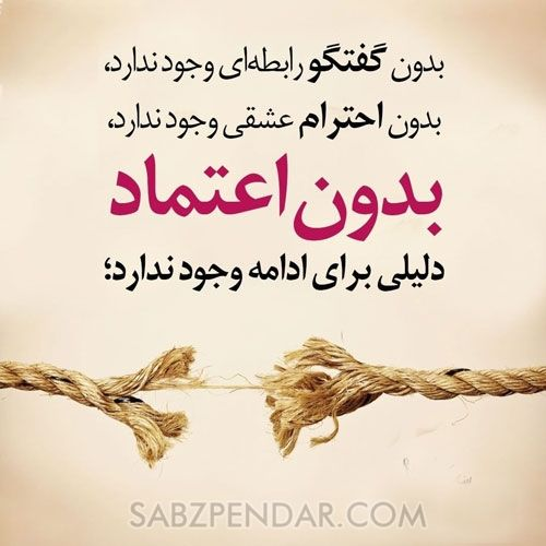 Pin By Desroshan On Neveshteh Persian Quotes Cool Words Quran Quotes
