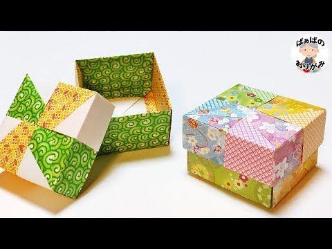 折り紙 ふた付きの箱 Origami Unit Box With Lid Instructions 音声解説あり ばぁばの折り紙 Youtube 折り紙の箱 折り紙 折り紙 簡単