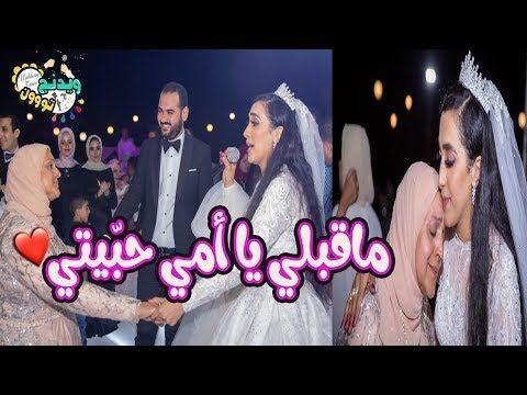 بكاء ام العروسة من مفاجئة بنتها وتأثر العريس والجميع أجمل أم Wedding Tone Bride S Mother Youtube Crown Jewelry
