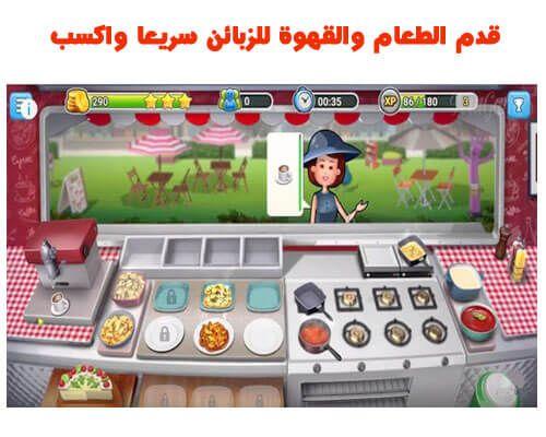 تعتبر لعبة طاهي شاحنة بيع الطعام Food Truck Chef من الالعاب الجميلة على الانترنت حيث انتي او انت ستقوم بدور طباخ يمتلك شاحنة يلف ب Ios Games Android Apps Games