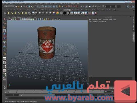 1 كيفية صنع مجسم ثلاثي الابعاد علي برنامج Autodesk Maya Alai