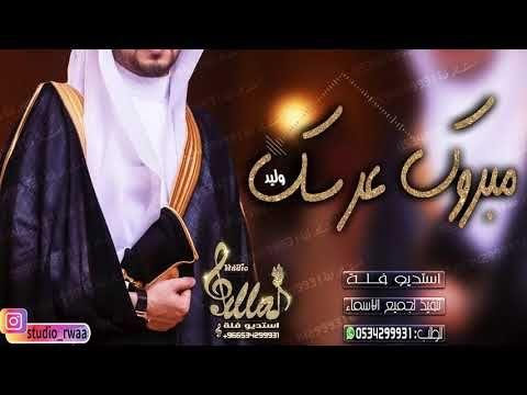 شيله عريس وام العريس حماس مبروك عرسك شيلات مدح باسم وليد جديد 2020