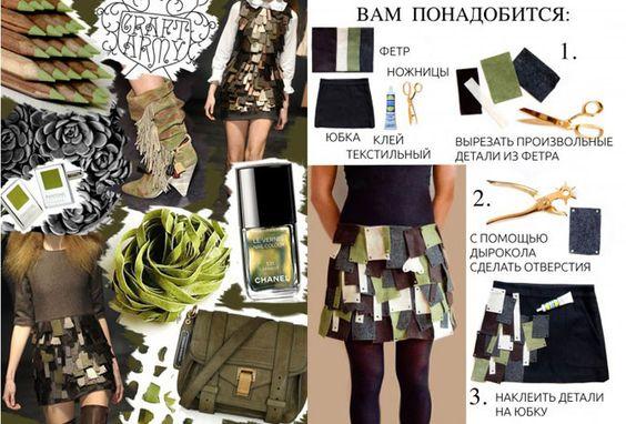 DIY Runway Fashion