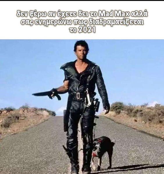 δεν ξέρω αν έχετε δει το Mad Max αλλά | to_giagiopoulo