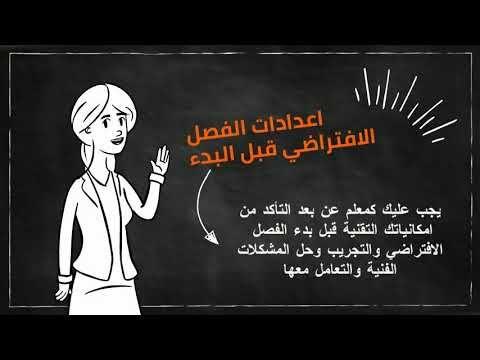 إعدادات المعلم للفصل الافتراضي قبل البدء Youtube Youtube Education