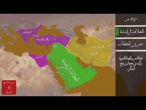 تاريخك الذي لا تعرفه خريطة توضح توسع دولة الخلفاء الراشدين كل عام مع أهم الأحدات