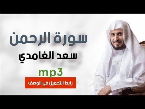 سورة الرحمن سعد الغامدي Youtube Mp3