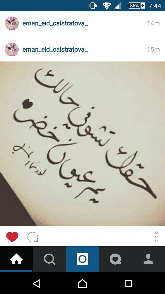 ي ام عيون خضر My World Calligraphy Arabic Calligraphy