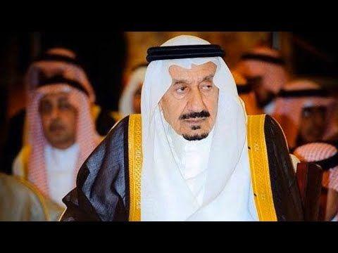 وفاة الأمير متعب بن عبدالعزيز Youtube