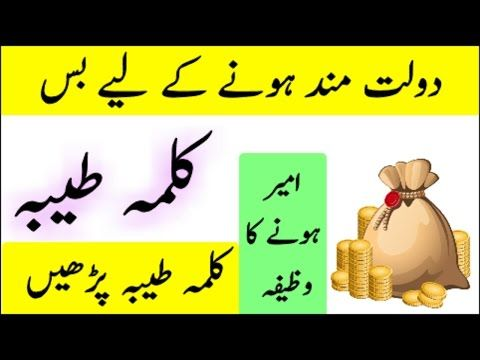 Dolat Mand Aur Ameer Hone Ka Wazifa In Urdu Hindi Youtube Youtube Disney Characters Pluto The Dog
