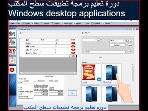 دورة تعليم برمجة تطبيقات سطح المكتب وبرنامج مشتريات ومبيعات ونقاط بيع De Windows Desktop Screenshot