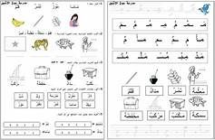 تمارين حرف الميم Yahoo Image Search Results Arabic Alphabet Learning Spanish Words