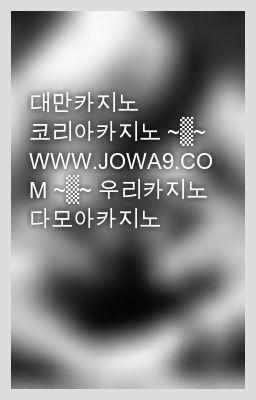 """""""대만카지노 코리아카지노 ~▒~ WWW.JOWA9.COM ~▒~ 우리카지노 다모아카지노"""" by princemarchmraz - """"…"""""""