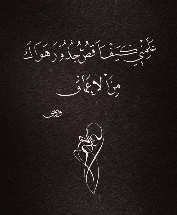 Pin By ابو نواف On بالخط العربي Calligraphy Quotes Calligraphy Favorite Quotes