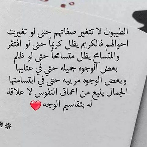 Pin By X Tiriza X On كلمات Quotations Arabic Words Quotes