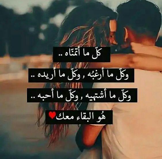 صور رومانسيه أجمل الصور الرومانسية مكتوب عليها كلام حب بفبوف Arabic Love Quotes Love Words Love Quotes