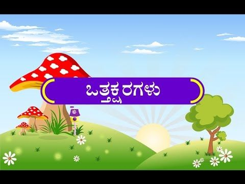 Kannada Alphabets Conjunction Letters Youtube