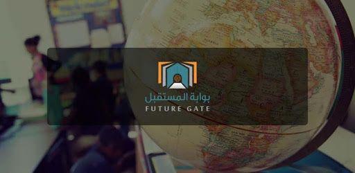 تطبيق بوابة المستقبل للايفون Gate Future