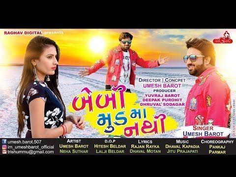 Baby Ne Bournvita Pivdavu New Gujarati Superhit Song 2019 Raghav Digital Umesh Barot Youtube Mp3 Song Download Garba Songs Mp3 Song