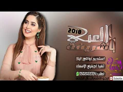شيلات 2018 العبي يا شريفه شيله باسم شريفه اقوي شيلات 2018