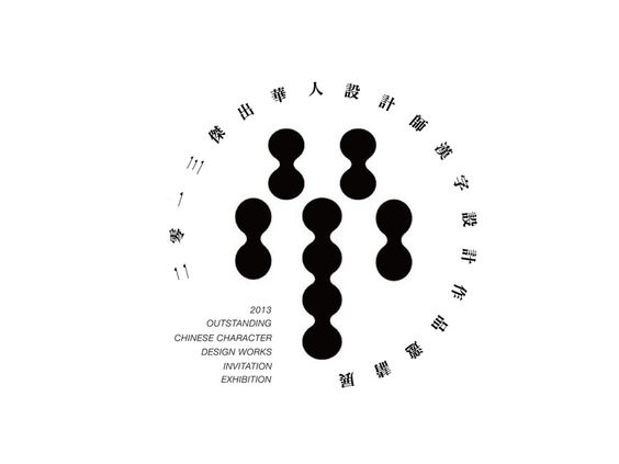 2013 Outstanding Chinese Character design invitation Exhibition - Graphis