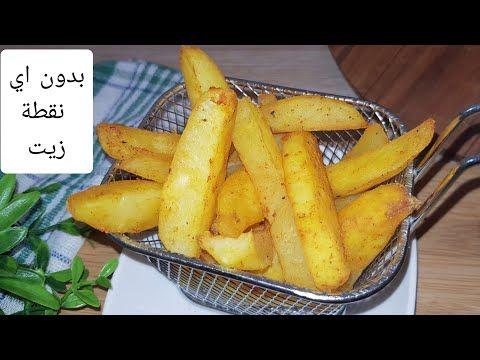 البطاطس المقرمشة بدون اي نقطة زيت وبدون قلي وبدون مجهود صحية ولذيذة Youtube Food Healthy Vegetables