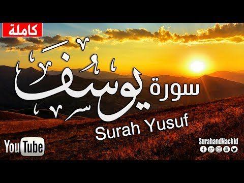 Sourate Yusuf Walah Une Magnifique Recitation Du Coran آيات تفريج الهم والغم والحزن Youtube Arabic Calligraphy Quran Calligraphy