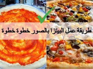 أكلات رائعة طريقة عمل البيتزا بالصور خطوة خطوة Allah